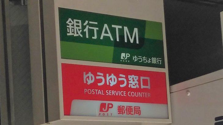 【新型ウイルス】東京都内の郵便局併設ゆうちょ銀店舗2カ所でコロナ感染判明