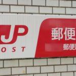 【新型ウイルス】奈良市の郵便局で窓口担当の感染確認