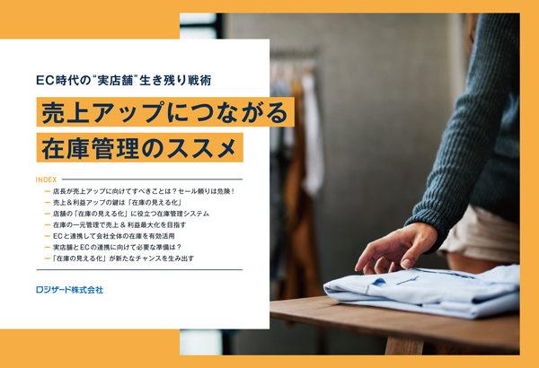 ロジザード、「売上アップにつながる在庫管理のススメ」資料を無料公開