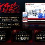 船井総研ロジが運送業界特化のホームページ制作・運用代行サービスを10月開始、月額1・5万円から設定