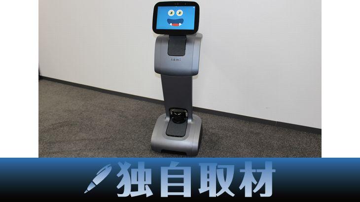 【独自取材】大和ハウス傘下のモノプラス、人の業務代行可能なAIロボット「temi」の物流施設などへの普及注力