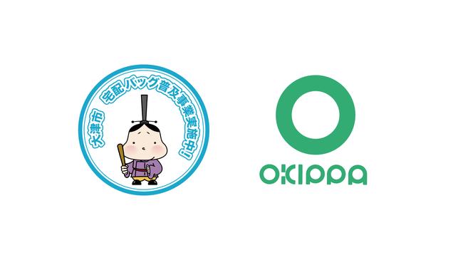 【新型ウイルス】滋賀・大津市、置き配バッグ「OKIPPA」を住民2000世帯に割安で配布へ
