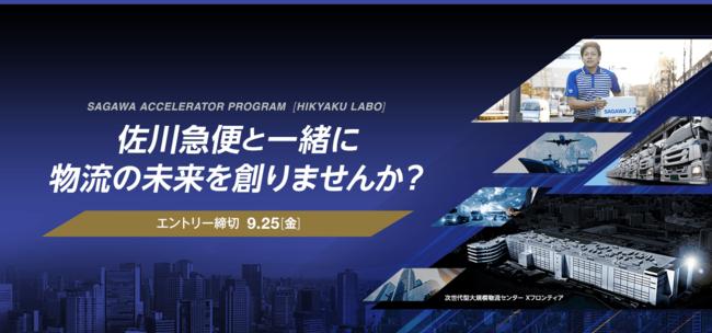 佐川急便、革新的ビジネス創出へオープンイノベーションプログラムを開始