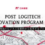 日本郵便が通年でオープンイノベーションプログラムを開始、専用サイトでアイデア募集