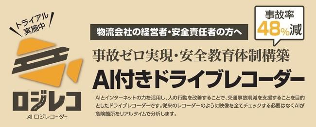 船井総研ロジ、AI搭載のドライブレコーダーを発売