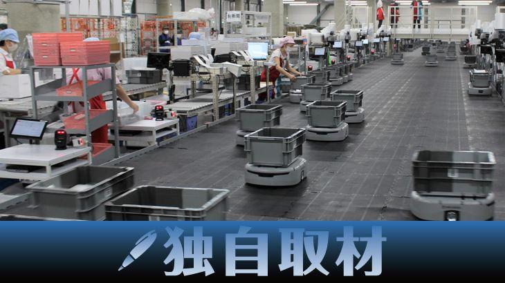 【動画】プロに見せたい物流拠点(特別編)オルビスが埼玉・加須のセンターにAGV330台導入