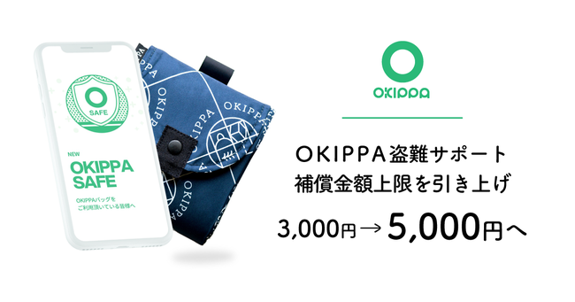 簡易宅配ボックス「OKIPPA」、置き配盗難補償の上限を5000円に引き上げ