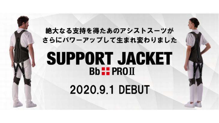 upr、アシストスーツ「サポートジャケット」の新商品発売