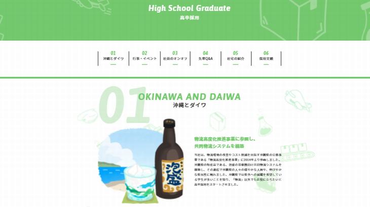 ダイワコーポレーション、高卒採用の情報をウェブで公開