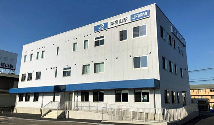 「理想的な貨物駅」の第1号、広島の「東福山駅」で完成