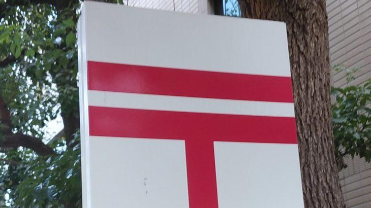 【新型ウイルス】クラスター発生の札幌北七条郵便局、11月26日に1カ月ぶり業務再開