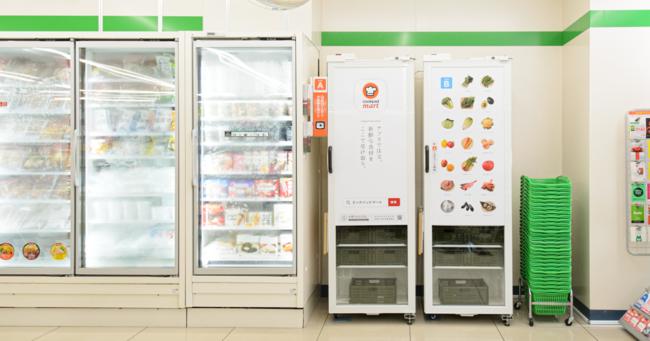クックパッド、生鮮食品の宅配ボックスを東京・神奈川のファミリーマート70店舗に設置