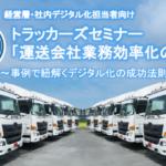 Azoop、運送現場へのIT導入で業務効率化支援の無料オンラインセミナーを10月29日開催