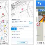 ゼンリンデータコム、「配達アプリ」にナビゲーション機能を追加