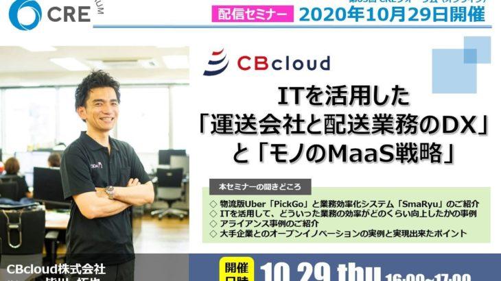 CRE、10月29日にCBcloud・皆川氏登壇のオンラインセミナーを開催