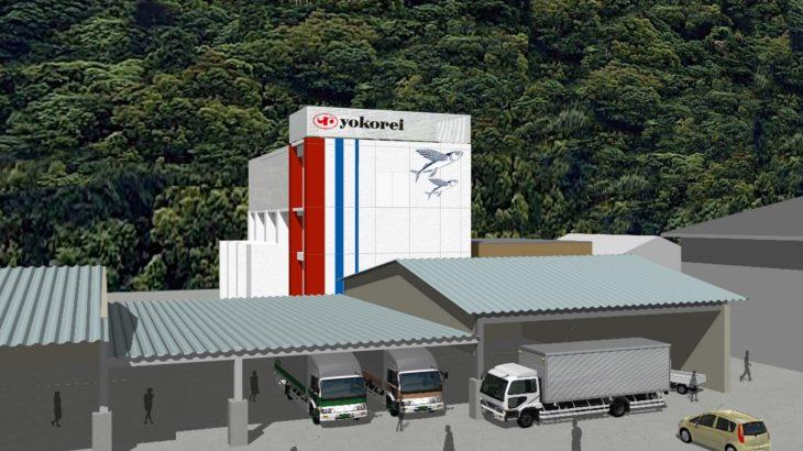 ヨコレイが製氷事業に進出、長崎・平戸で新工場建設へ
