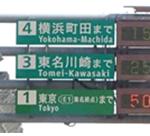 NEXCO中日本、ETC2・0使い主要ICへの所要時間予想の精度向上へ