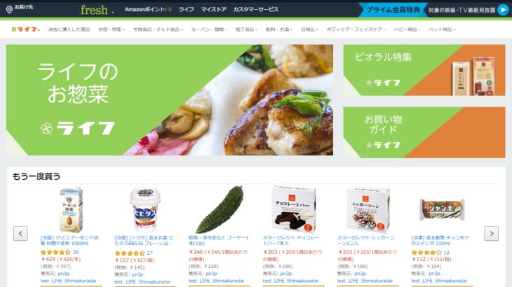 アマゾンサイトにライフの食品・総菜ネット販売ストアがオープン