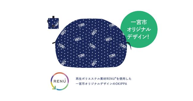 置き配バッグのOKIPPA、愛知・一宮市も3000世帯に無料配布へ