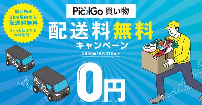 CBcloudが買い物代行のサービス刷新、東京23区内はバイクや自転車も配送に活用