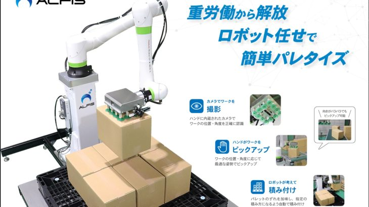 【動画】JRC、段ボールケースのパレット積み付け自動化ロボを11月発売へ