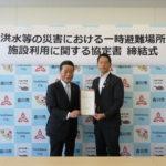丸和運輸機関、地元の埼玉・吉川市と災害時の連携協定を締結