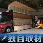 【独自取材】ラクスルの輸配送管理システム「ハコベルコネクト」、ネスレ日本が活用し配車業務効率化で成果
