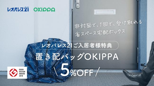 置き配バッグ「OKIPPA」、レオパレス21の賃貸物件入居者に利用推奨