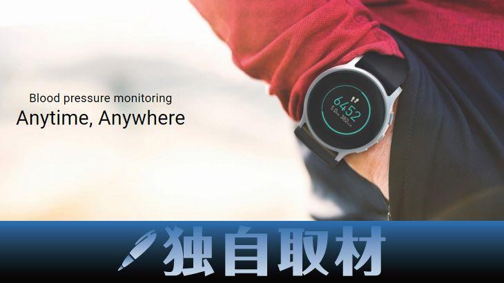 【独自取材】腕時計型のウエアラブル血圧計、トラックドライバーの健康管理に有用