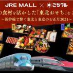 東北の食材使ったおせち、新幹線で大みそかに東京へ輸送