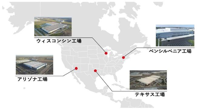 アイリスオーヤマ、サプライチェーン強化へ米国4カ所目の工場がペンシルベニアで稼働