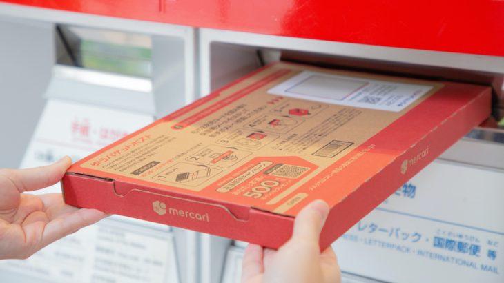 メルカリのフリマ商品発送専用箱、取り扱いを全国の郵便局に拡大