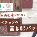 「食べチョク」ユーザーに置き配バッグOKIPPAを販売、非対面の自宅受け取り促進