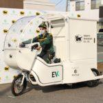 【動画】ヤマト、宅配用のドイツ製新型3輪電動自転車をメディアに公開