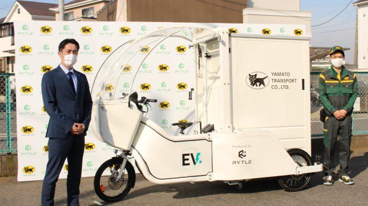 ヤマト運輸の集配用3輪電動自転車、宅配業効率化に大きく貢献の可能性