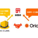 オリコがEC支援のイーシーキューブと資本・業務提携、物流企業との連携も視野