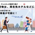 CBcloud、JALや三菱地所と手荷物当日配送サービスの実証実験開始へ