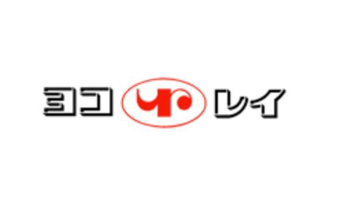 ヨコレイ、29年度の連結売上高1700億円目指す長期事業ビジョン発表
