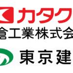 片倉工業、埼玉・加須の倉庫を東京建物に売却