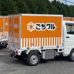 JA三井リースとスターフェスティバル、冷凍冷蔵車リースの新会社を設立