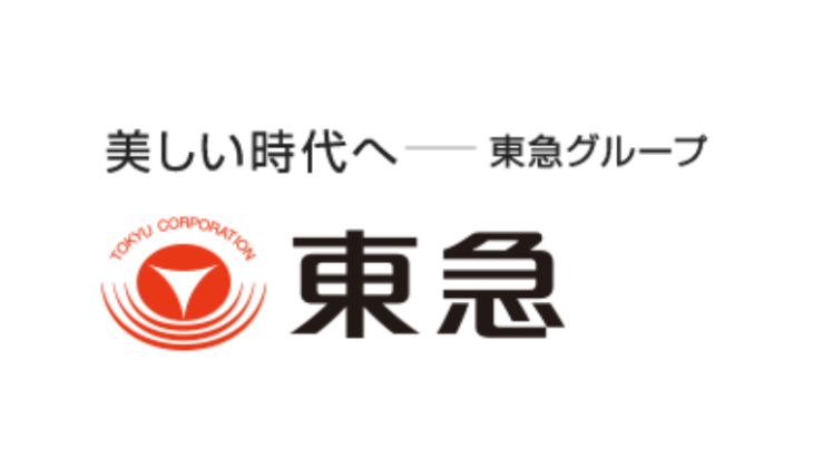 東急、第一種貨物利用運送事業の認可取得