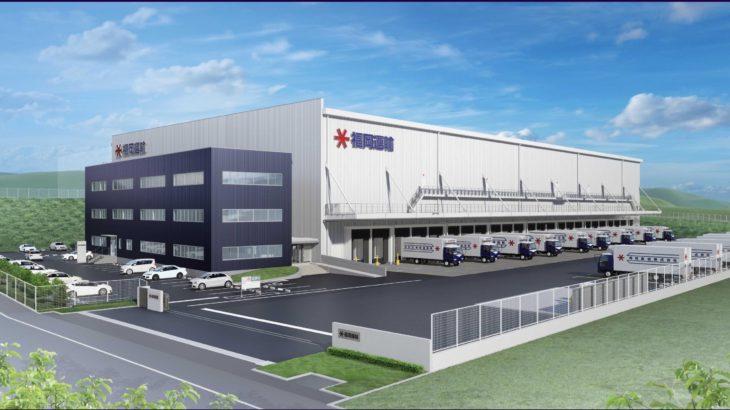福岡運輸、大阪・茨木で1・4万平方メートルの新たな冷凍・冷蔵倉庫建設へ