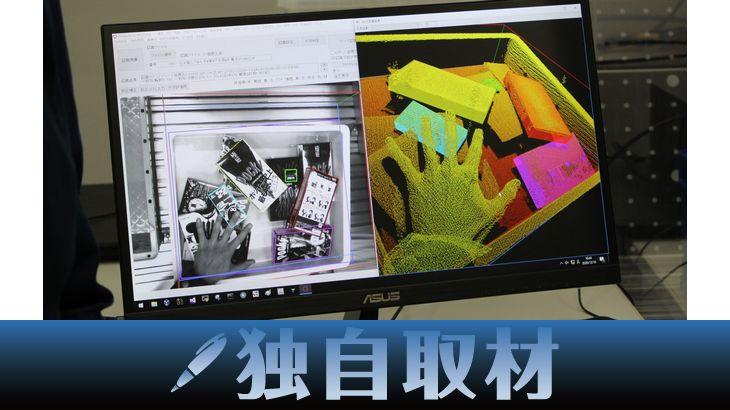 【独自取材】ロボットで荷降ろし時に商品データを自動生成、物流高度化に貢献