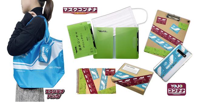 立誠社、貨物コンテナがモチーフのマスクケースなどオリジナルグッズ発売