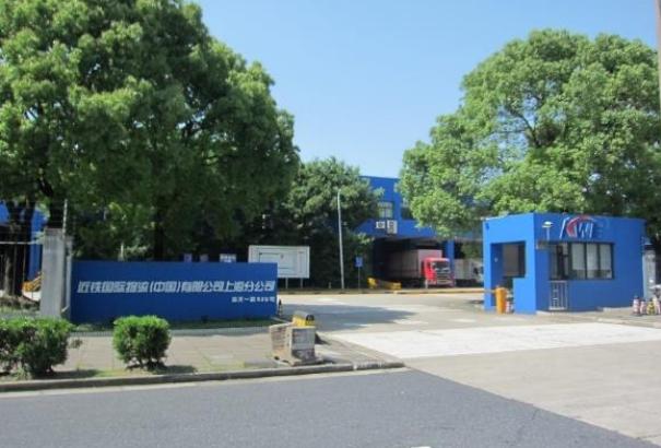 近鉄エクスプレス、中国法人の上海支店保税専用倉庫を移転・拡張