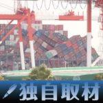【独自取材、動画】コンテナ大量流出の貨物船、撤去作業続く