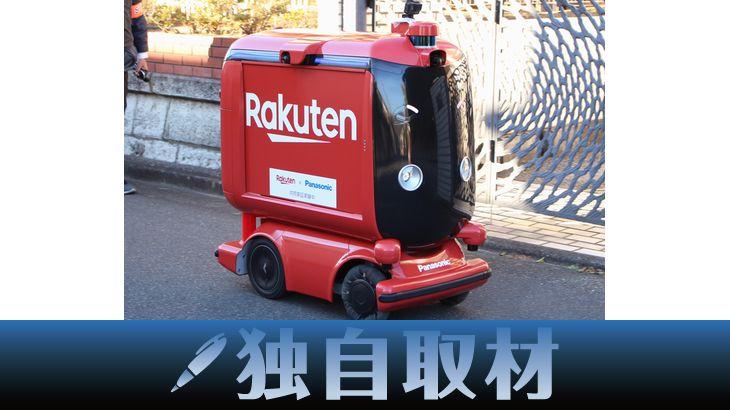 【独自取材、動画】楽天、神奈川・横須賀で自動配送ロボットの公道走行実験を公開