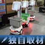 【独自取材】三菱商事、物流ロボットレンタルの月額料金明示対象を拡大