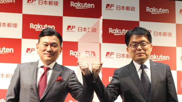 楽天と日本郵便、物流領域の戦略的提携で基本合意と正式発表【続報】