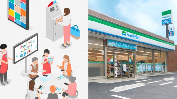 メルカリ、ファミマ店舗にフリマ発送ポスト設置の実証実験を開始